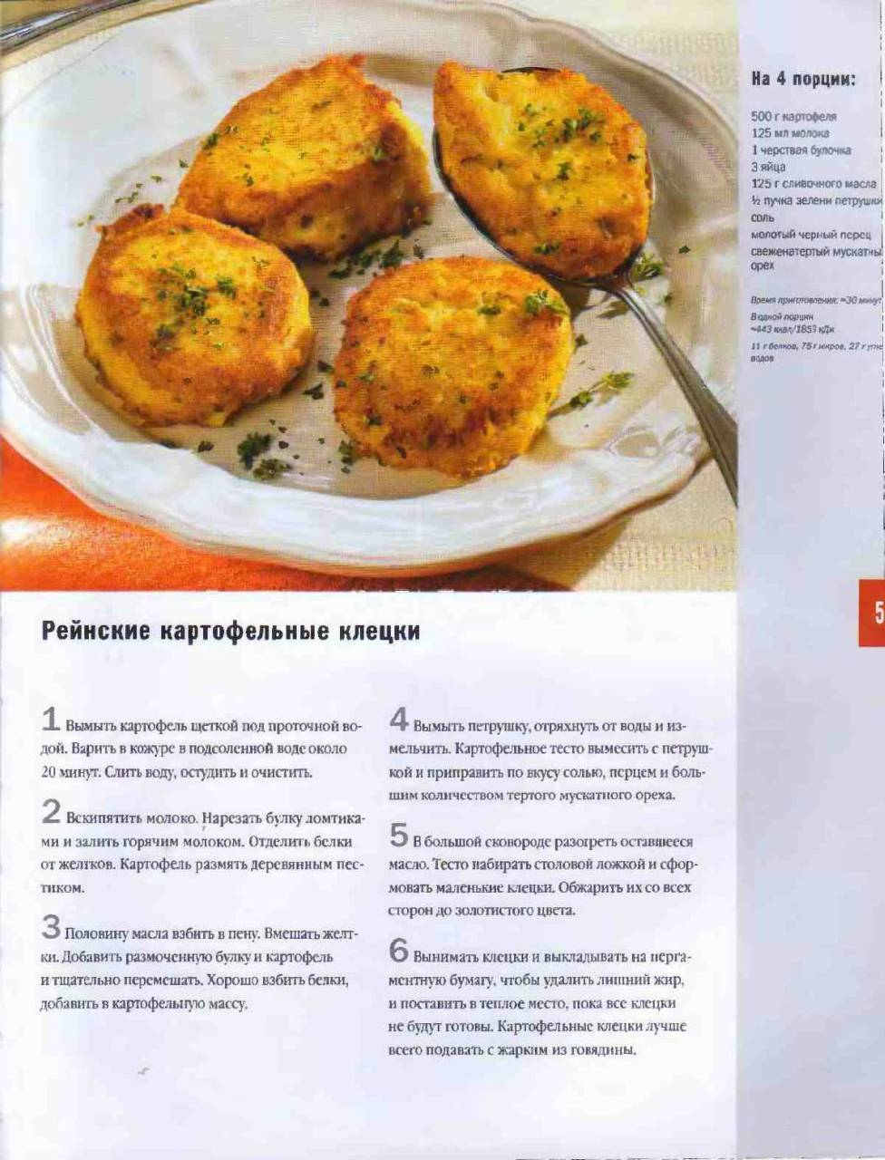 Как приготовить налима вкусно. как правильно и вкусно приготовить налима в домашних услових. в данной статье подробно описано, как вкусно приготовить налима в домашних условиях.