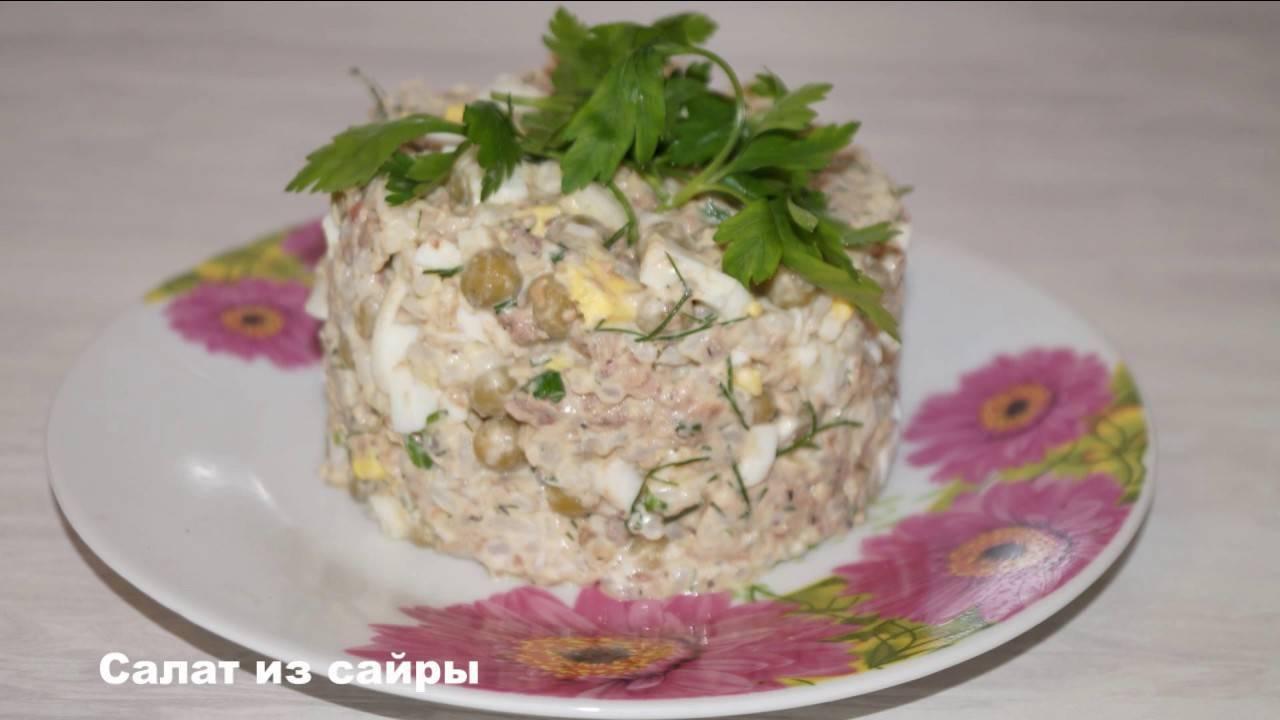 Салат с сайрой консервированной, рецепт, который понравится всем