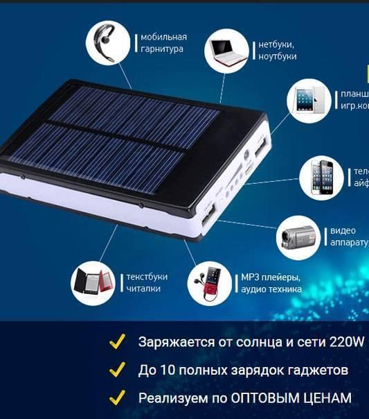 Рейтинг лучших power bank на солнечных батареях