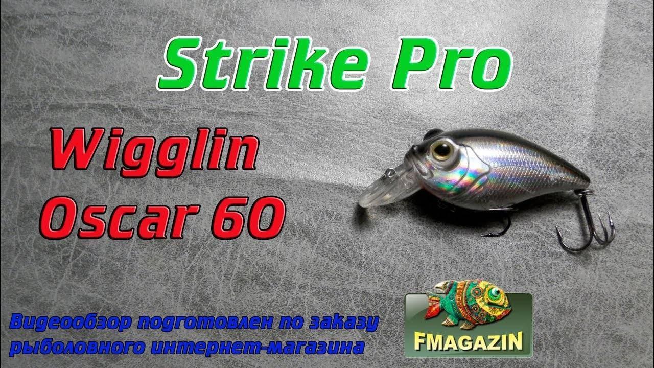 Обзор воблера wigglin' oscar от strike pro