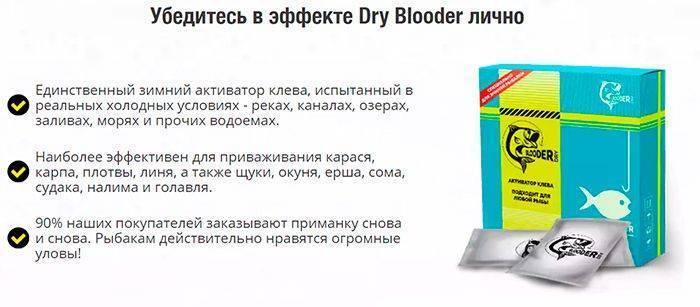 Активатор клева dry blooder: реальные отзывы