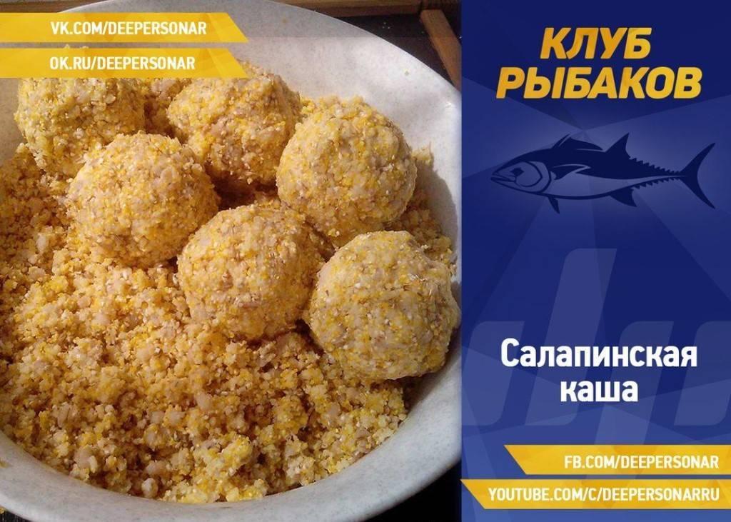 Рецепт приготовления салапинской каши для фидера