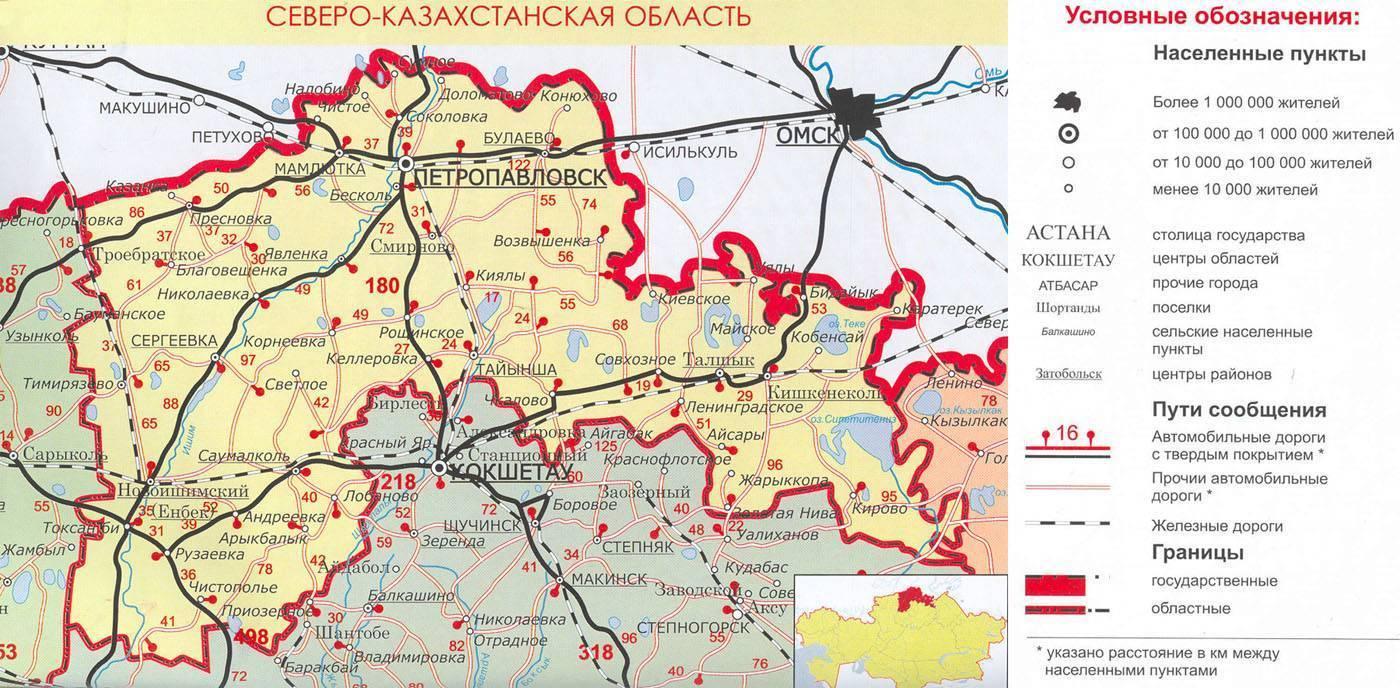 Северо-казахстанская область — википедия
