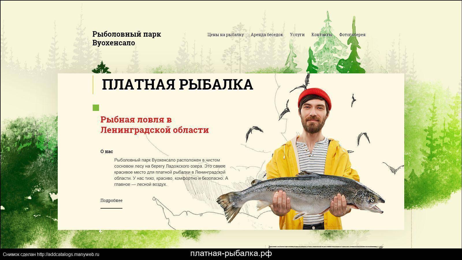 Какая рыба ловится | рыбалка на камчатке