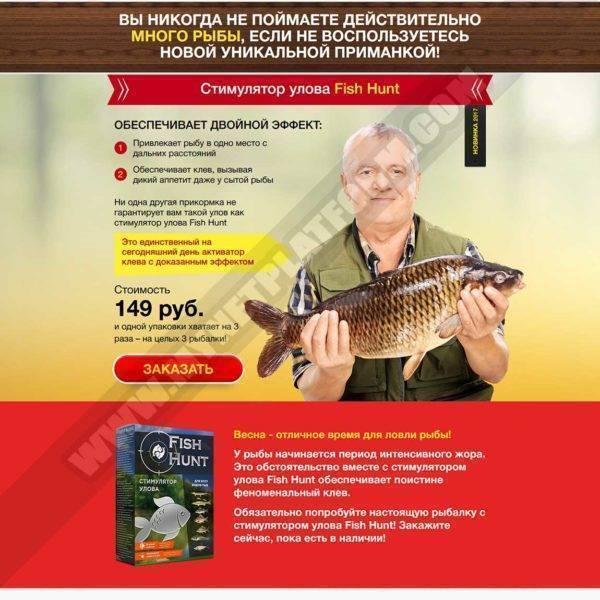 Активатор клёва fish hungry: отзывы, развод или нет, как сделать приманку своими руками