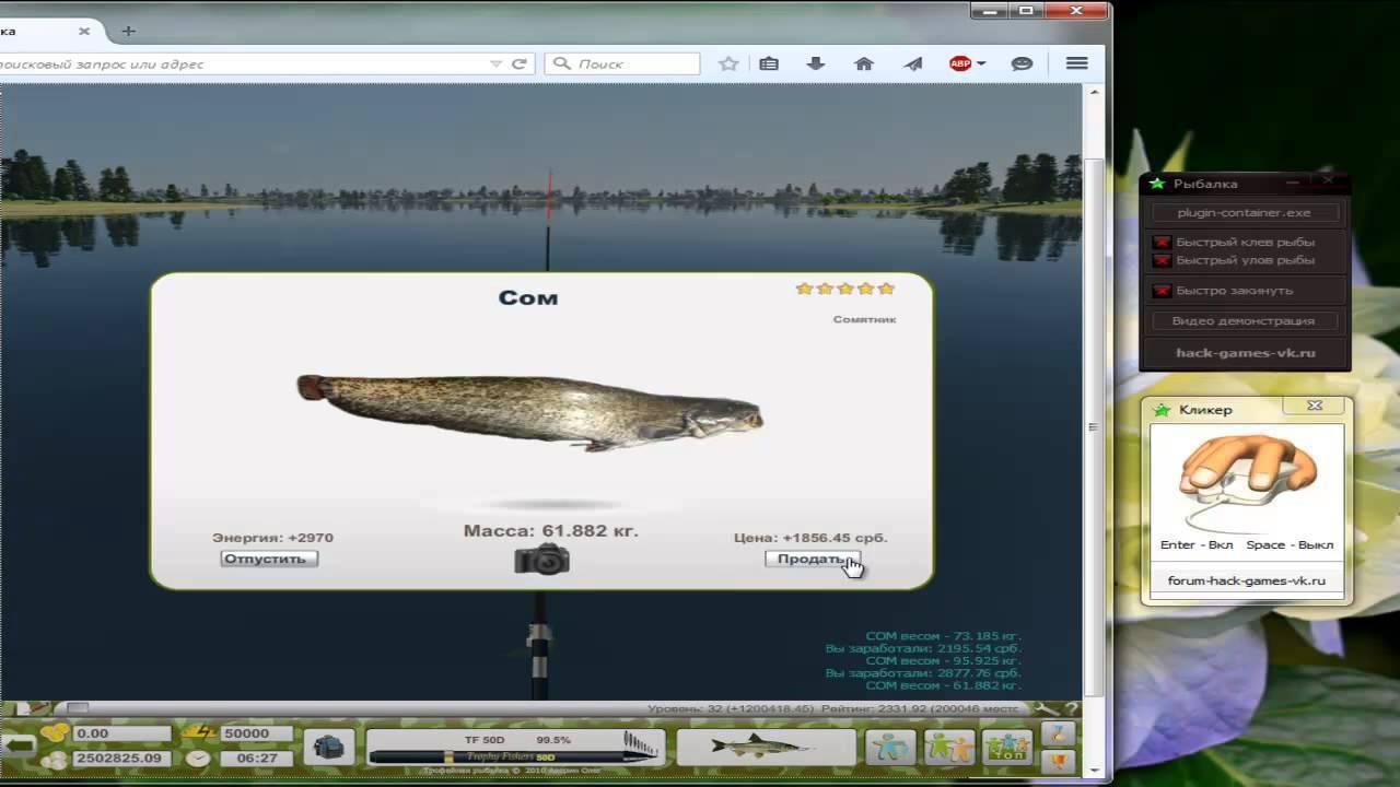 Трофейная рыбалка вконтакте секреты. трофейная рыбалка секреты игры