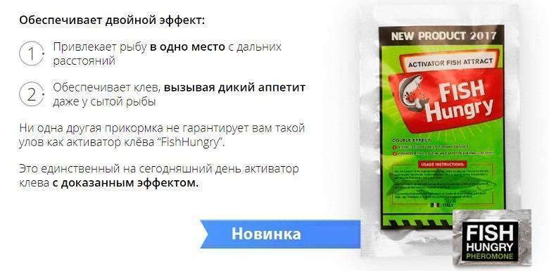 Активаторы клева. обзор, отзывы рыбаков и онлайн заказ