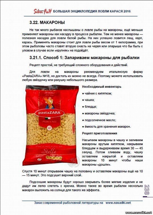 Макароны (более 100 рецептов с фото) - рецепты с фотографиями на поварёнок.ру