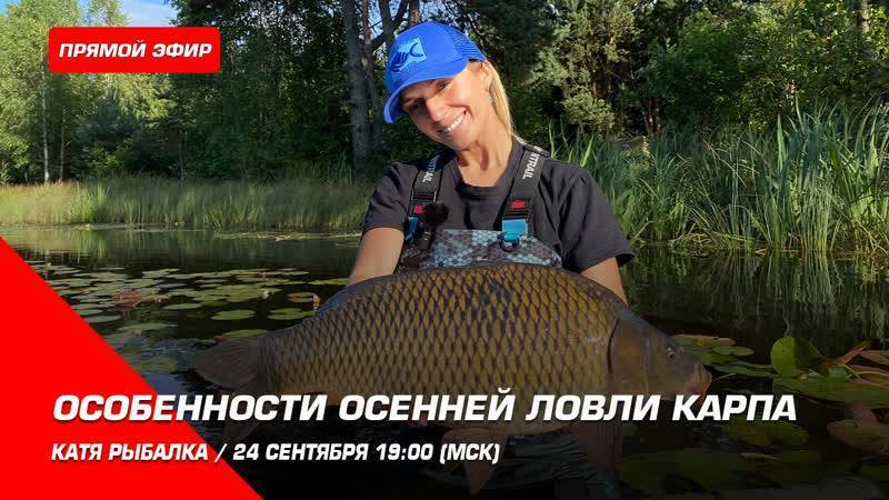 Рыболовный календарь — ловля рыбы в сентябре