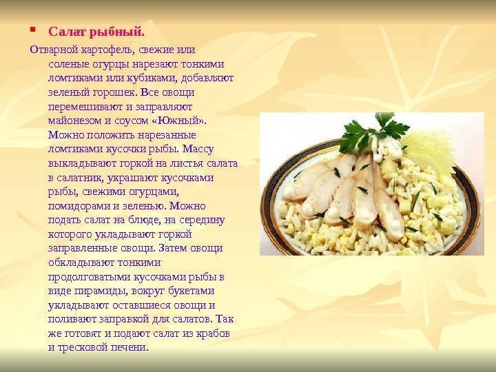 Рыбный салат (99 рецептов с фото) - рецепты с фотографиями на поварёнок.ру