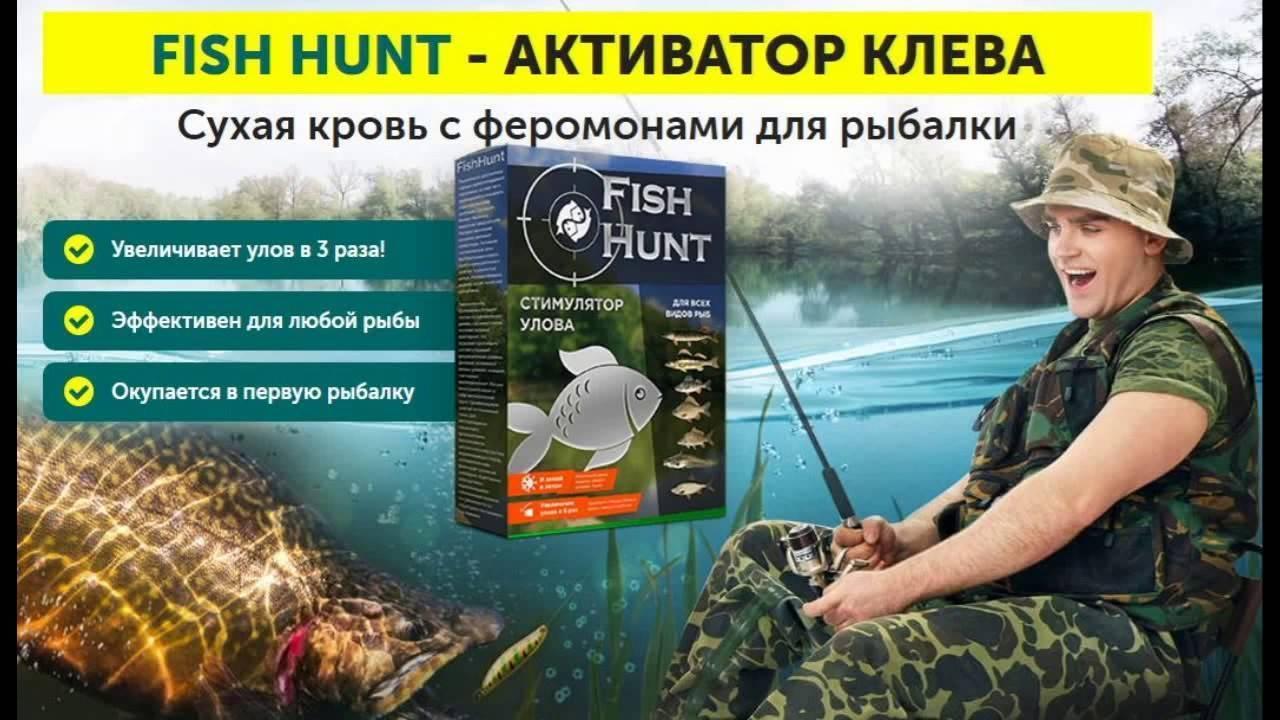Fish hunt (фиш хант) – отзывы рыбаков об активаторе клева