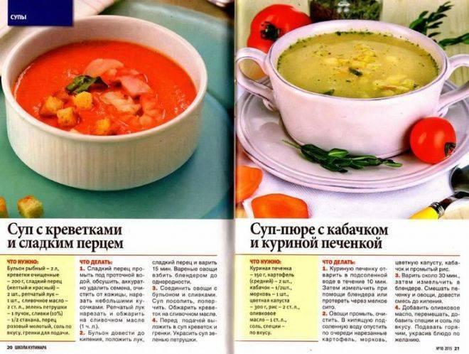 Готовим вкусный супчик - простые рецепты супов с фото