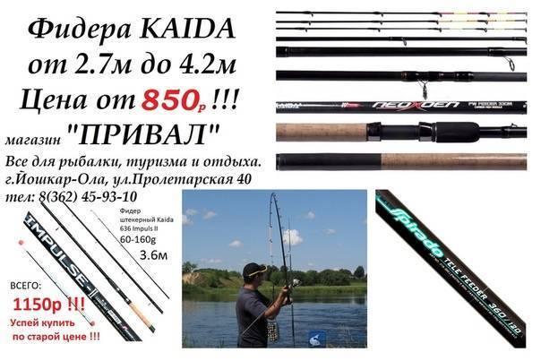Как выбрать фидерное удилище и катушку для начинающих? фидерное удилище для ловли карпа :: syl.ru