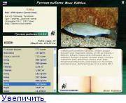 Горчак рыба - фото и описание, нерест и межвидовые отношения, ловля | уклейка. энциклопедия ловли.