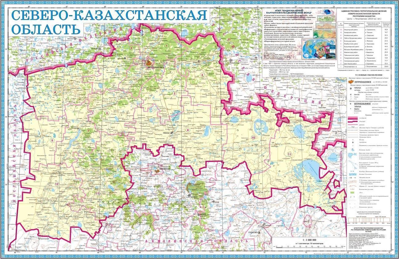 Северо-казахстанская область