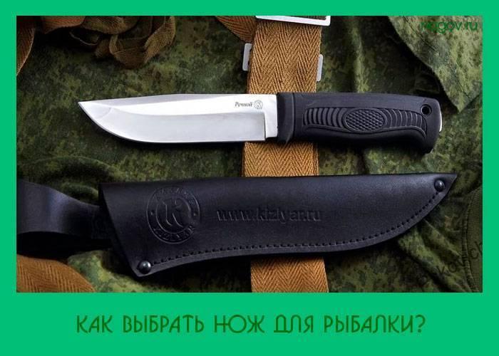 Рыбный нож: какой бывает сервировочный, для потрошения, нарезки, шкерочный, для разделки, электрический, как сделать своими руками