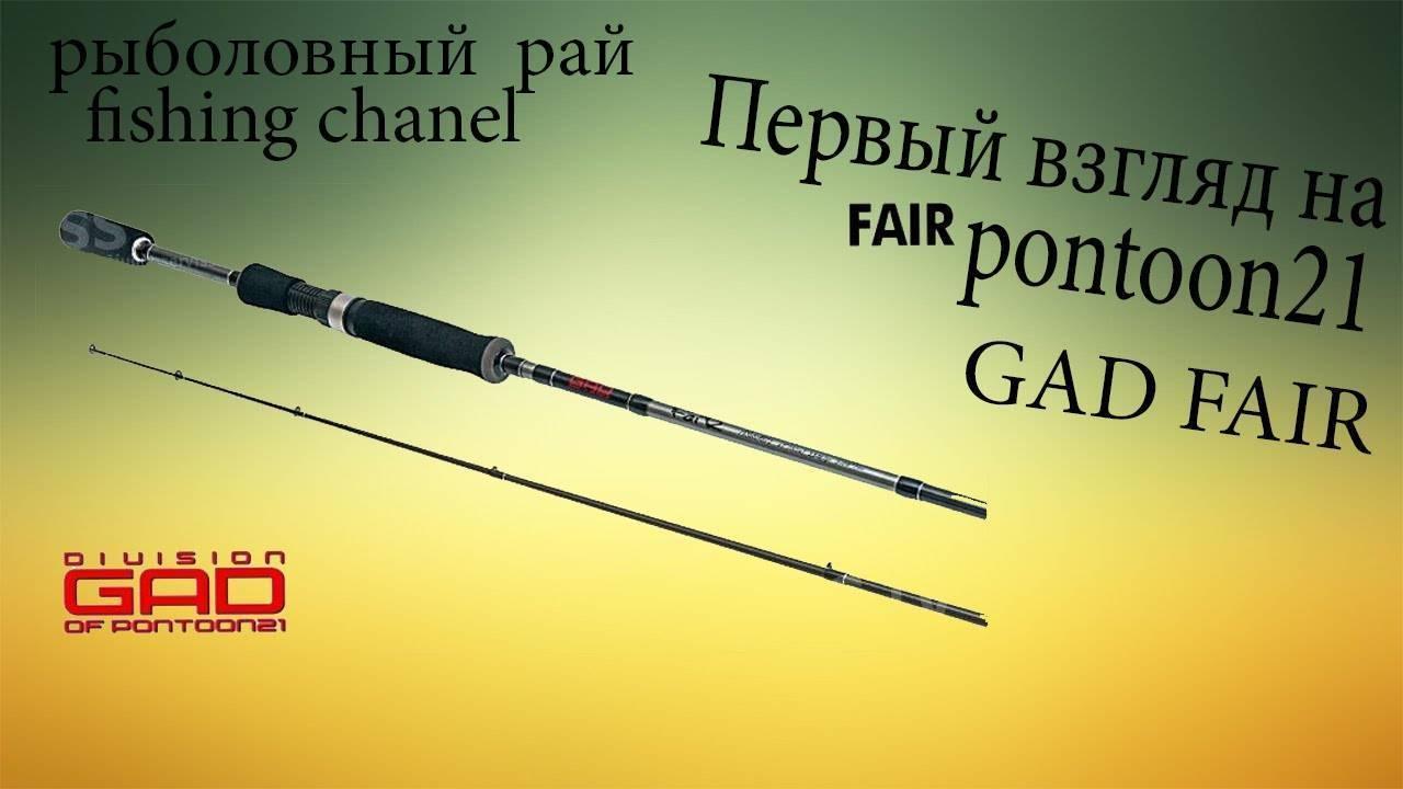 Спиннинг pontoon 21 gad fair: отзывы, популярные модели 21 гад фаер