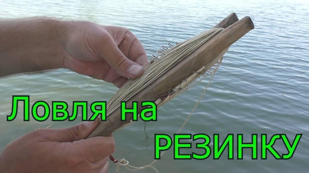 Рыбалка на резинку: снасть и ее изготовление, приманки и процесс ловли
