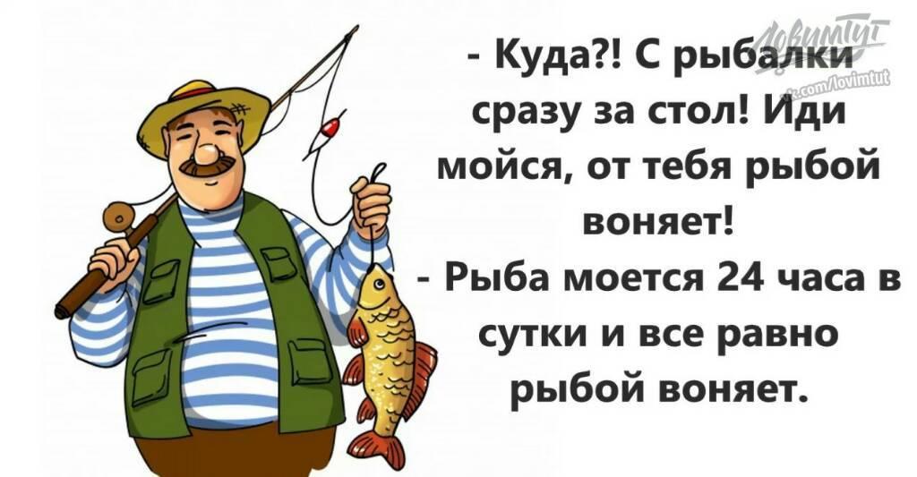Анекдоты про рыбаков   поздравим всех!