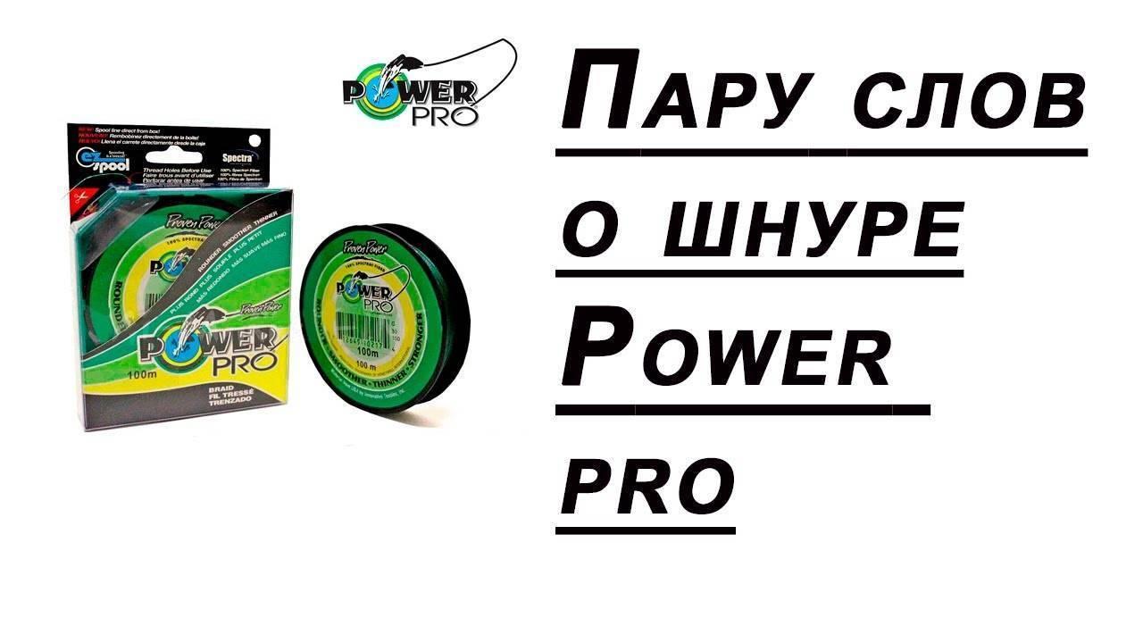 Плетенка power pro: характеристики и преимущества лески повер про