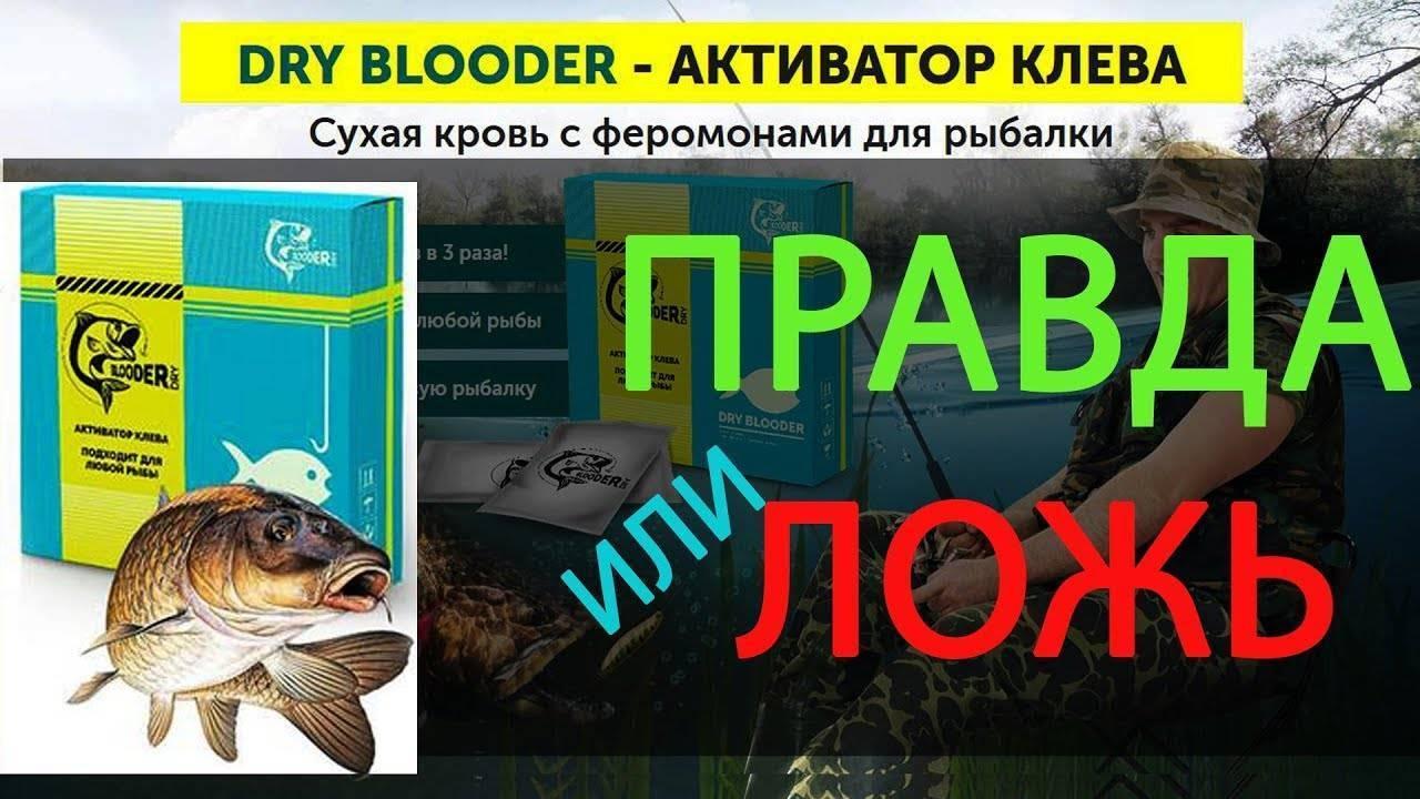 Активатор клёва dry blooder: очередной обман или прикормка реально действует, отзывы
