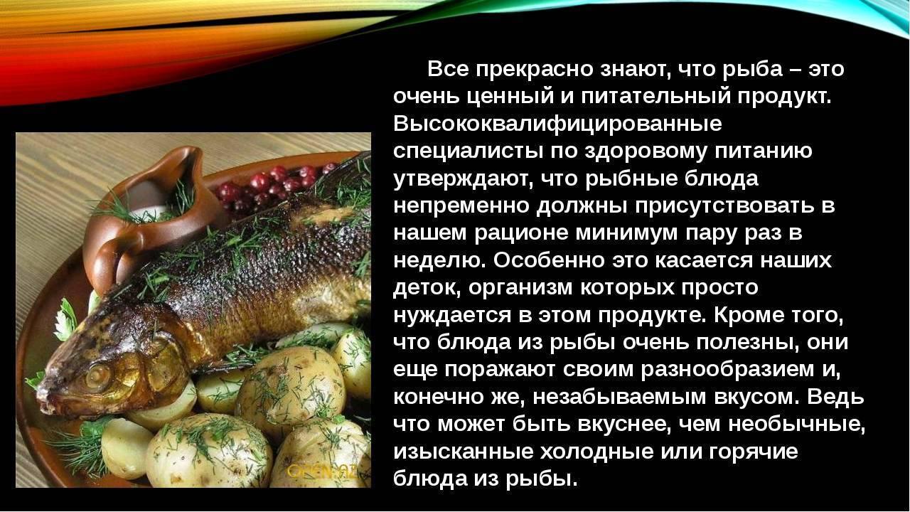 Полезна ли рыба лимонелла. лимонелла рыба польза и вред. рецепт запеканки из рыбы лимонеллы
