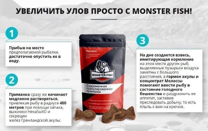 Пеллетс monster fish – инновационная приманка для рыбы