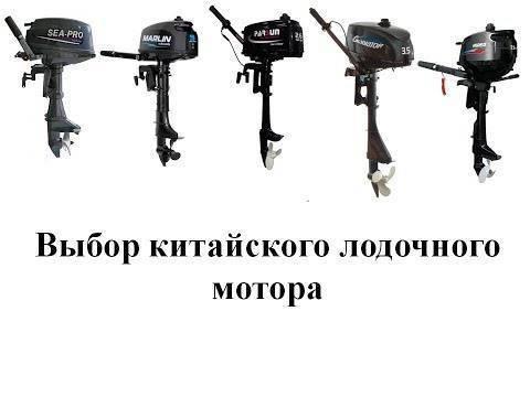 Какой лодочный мотор выбрать? главные правила и советы