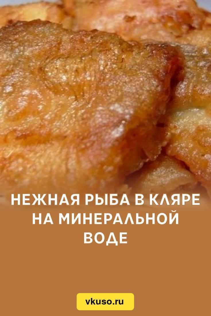 Кляр для рыбы - простой рецепт с майонезом, яйцом, пивом или сыром