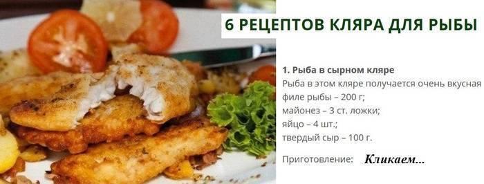 Рыба в кляре (205 рецептов с фото) - рецепты с фотографиями на поварёнок.ру