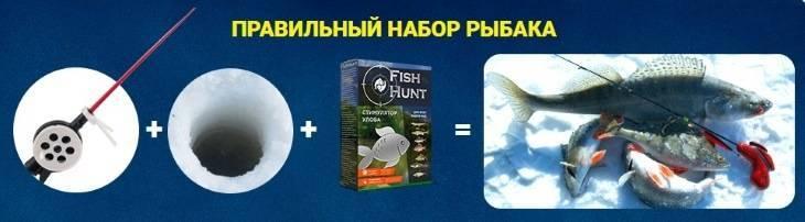 Активатор клева fishhungry: развод или нет, купить, отзывы, состав
