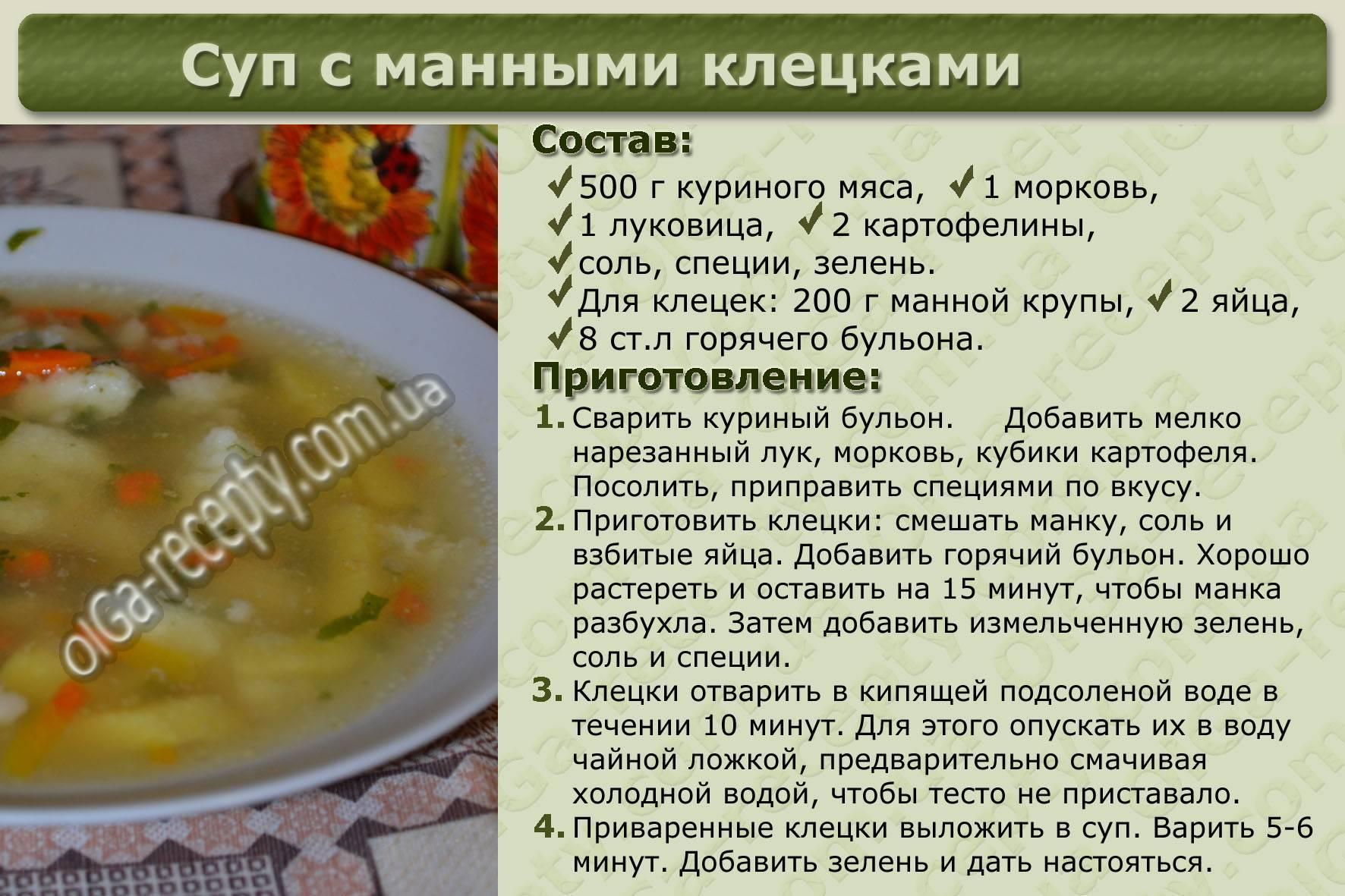 Раковый суп коронационный