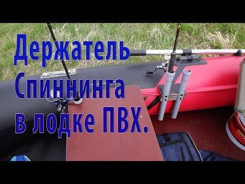 Держатель для спиннинга на лодку своими руками, виды, чертежи