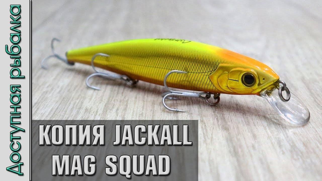 Воблер jackall mag squad - воблеры - страница 40 - клуб любителей воблеров