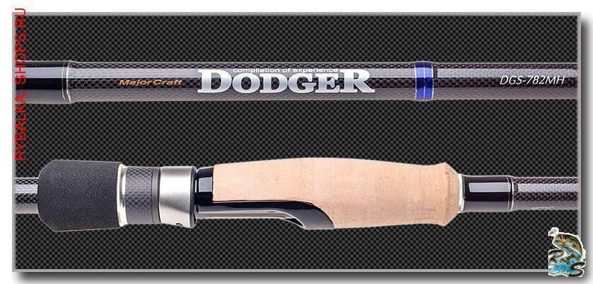 Спиннинг major craft dodger — отзывы, популярные модели бренда мэйджор крафт доджер