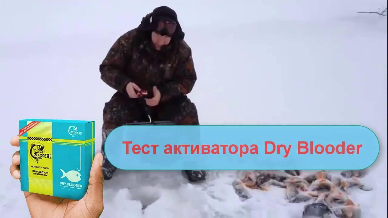 Dry blooder (сухая кровь) – активатор клёва. развод или нет