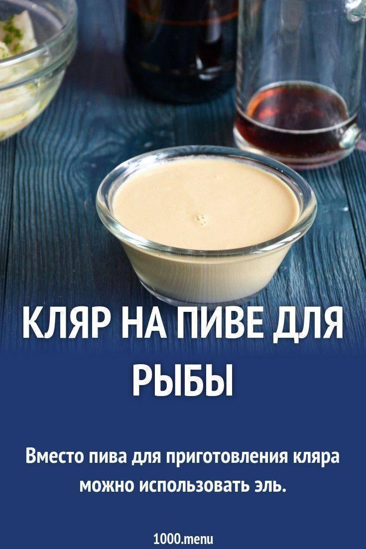 Кляр на пиве: 7 простых рецептов |
