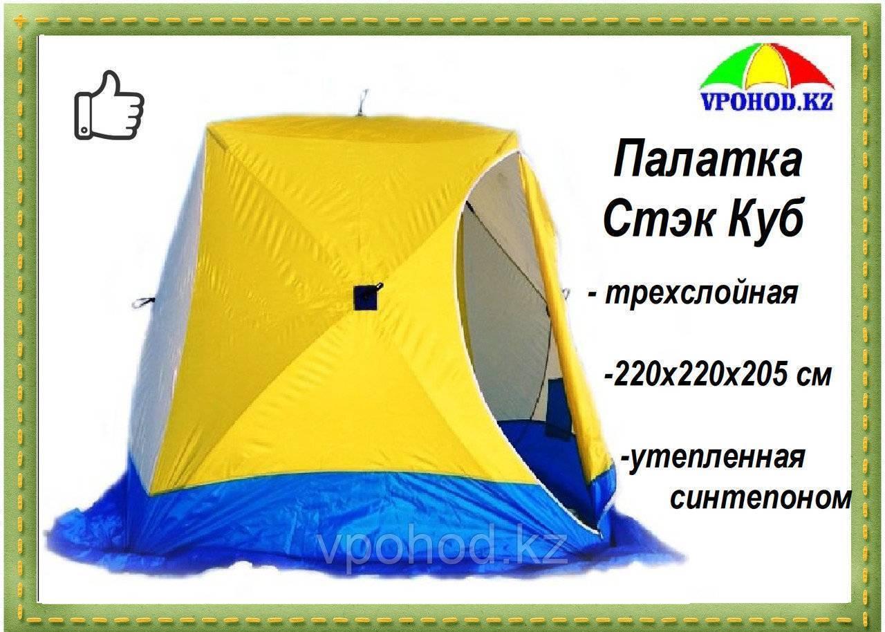 Палатка для зимней рыбалки: преимущества палатки куб, выбираем недорогие изделия