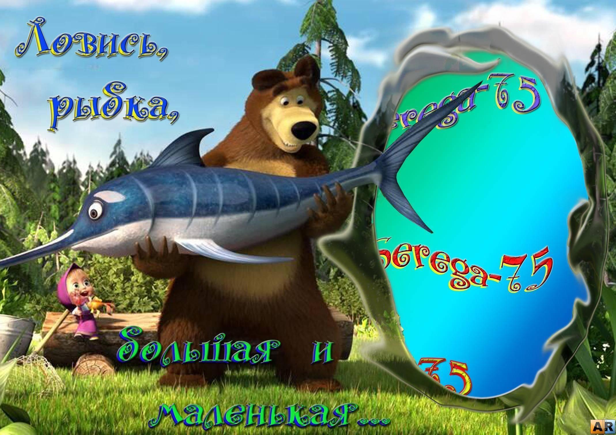 Ловись рыбка, большая и очень большая!!!