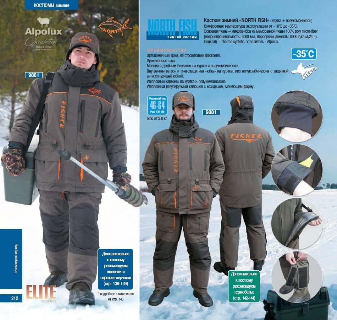 Одежда и обувь для рыбалки (зимней, летней, весенней, осенней)