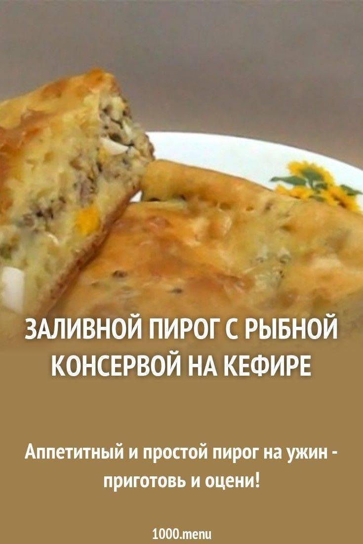 """Пирог рыбный заливной """"рыбка моя"""" – кулинарный рецепт"""