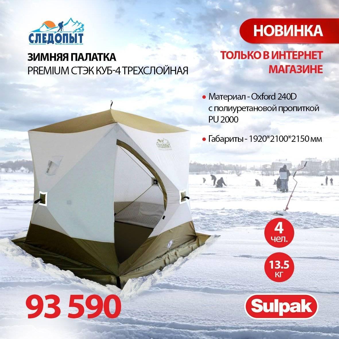 10 лучших палаток для зимней рыбалки