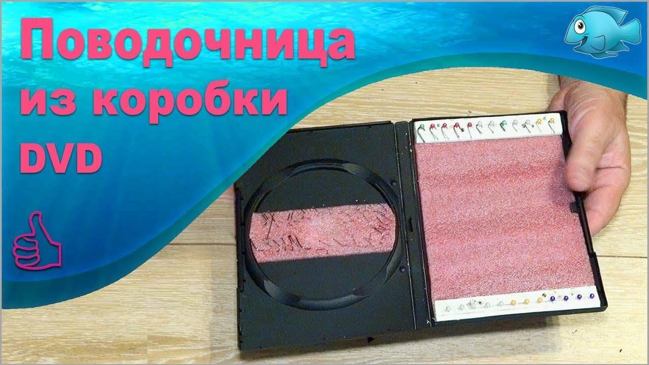 Коробка для поводков своими руками из папки для CD дисков