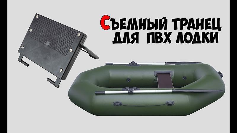 Навесной транец для надувной лодки пвх своими руками