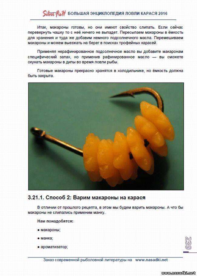 ✅ как приготовить макароны для рыбалки и как затем использовать - рыбзон.рф
