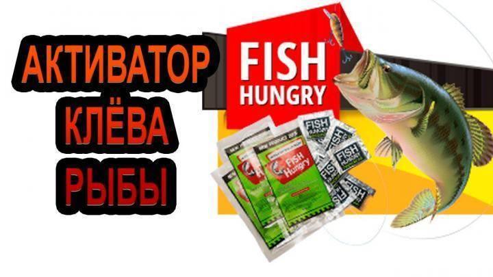 Активатор клева fishhungry голодная рыба - развод и мошенничество