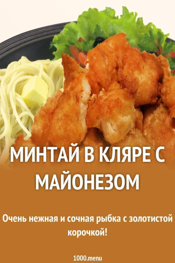 Кляр как приготовить для жарки рыбы, мяса и кабачков, рецепты приготовления с фото