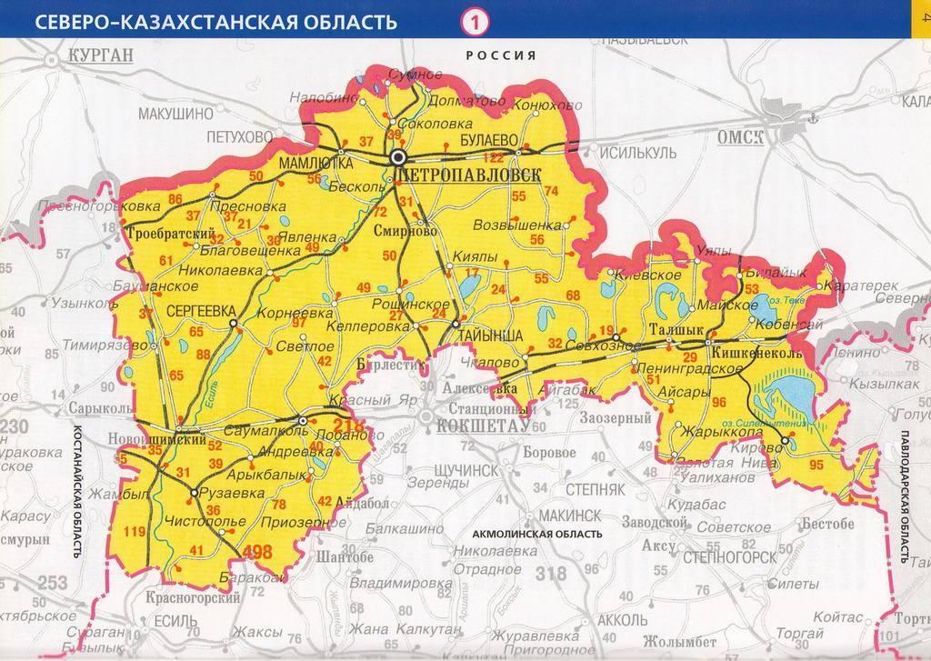 Северо-казахстанская область - вики