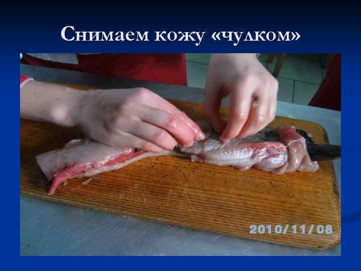 ✅ как правильно снять шкуру с щуки чулком, подготовка и процесс - fishyarm.ru
