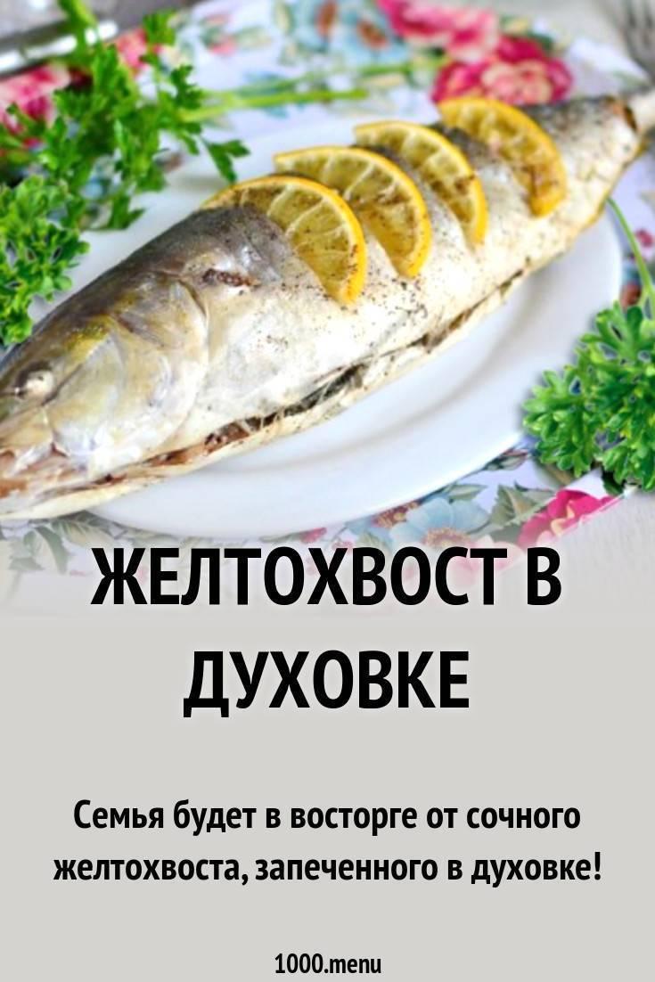 Невероятная польза от желтохвостой рыбы лакедры